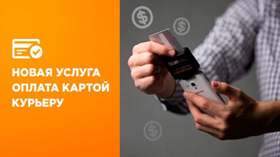 Оплата UGG банковской картой курьеру в Москве