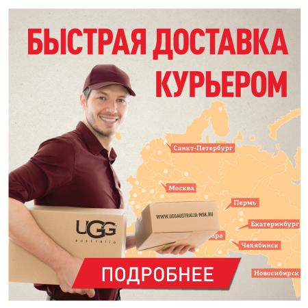 Официальный сайт по продаже обуви Ugg® Australia в Москве